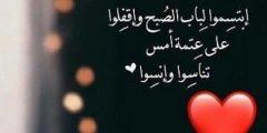 خلفيات صباح الخير مع عبارات تفاؤل