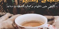 خلفيات صباح الخير مع قهوة